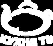 Кухня ТВ (белый логотип)