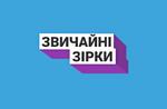 Обычные звезды (Эскулап TV)