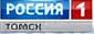 Россия 1-Томск