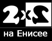 2х2 на Енисее (1992-94)