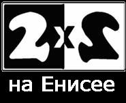 2х2 на Енисее (1994-97)