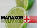 Малахов+ 2