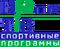 НТВ+ Спорт на 6-м канале (2002)
