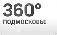 360 Подмосковье (чб)