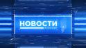 Новости-районов-от-22.01.20 Moment