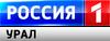 Россия 1-Урал (2017)