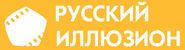 Русский Иллюзион 1
