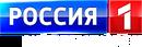 Россия-1 Новосибирск (2019-н.в., белые буквы)