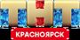 ТНТ-Красноярск (2018-н.в.)