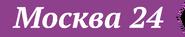 Москва 24 (вымпел)