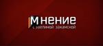 Мнение (Россия-24)
