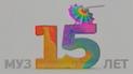 Муз-ТВ к 15-летию (2011)