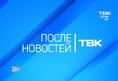 После новостей ТВК-0