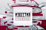 Известия. Главное