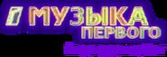 Музыка Первого (2015-н.в.)