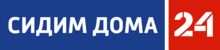 Сидим дома-24 (Россия-24)