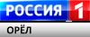 ГТРК Орёл (2012-настоящее время)
