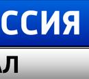 Россия 24-Урал