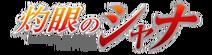 Shakugan Wordmark