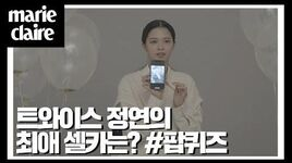 마리끌레르 트와이스 정연 이 찍은 '최애' 셀카는?