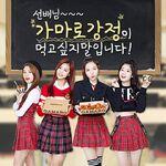 Gamaro Chaeyong, Tzuyu, Nayeon, & Dahyun