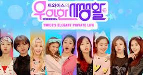 Twice Elegant Private Life Promo