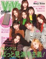 ViVi October 2018 Twice Special Edition