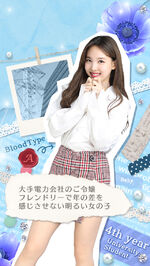 TWICE GO! GO! Fightin Nayeon Profile