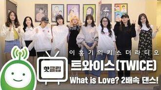 트와이스(TWICE) 'What is Love?' 2배속 댄스 영상 -이홍기의 키스더라디오-