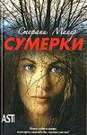 Сумерки-Twilight-Russian