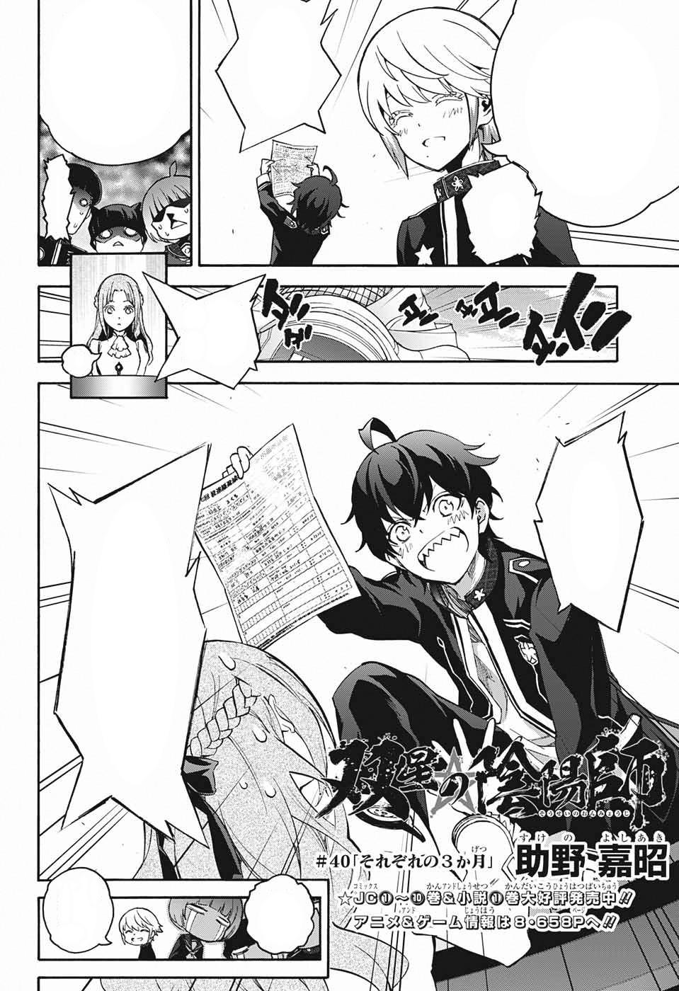 sousei no onmyouji chapter 41