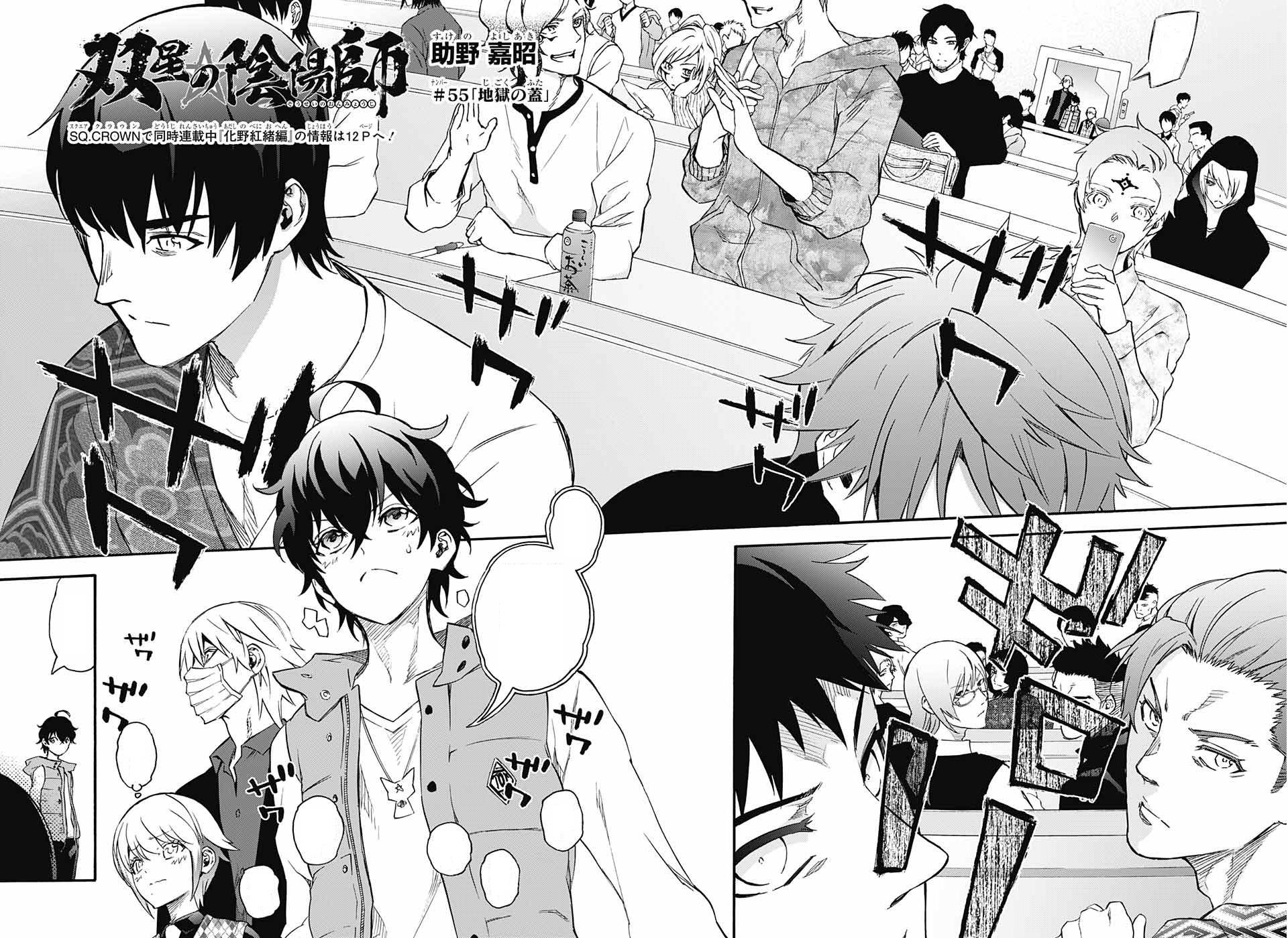 Manga about twins dating twins