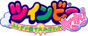 TwinBee Yahho! - Logo - 01