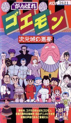 Ganbare Goemon - Jigen Jō no Akumu - 01
