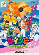 TwinBee Yahho! - Fushigi no Kuni de Ōabare!! - 01