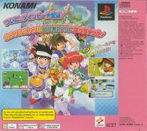 TwinBee RPG - (JP) - 03