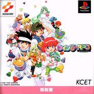 TwinBee RPG - (JP) - 02