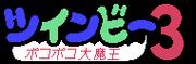 TwinBee 3 - Logo - 01