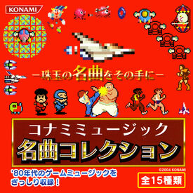 Konami Music Masterpiece Collection - 02