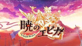 「暁のエピカ -Union Brave-」プロモーションムービー