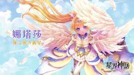 《星界神話》光輝羽翼 娜塔莎