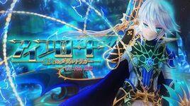 「星界神話」星霊・アイフロート