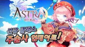 아스트라 온라인 신규 클래스 주술사 등장!