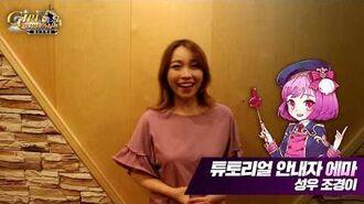 걸스크라운 성우 녹음 현장 영상 1편 여자 성우, 1월 15일 사전 다운로드 시작!
