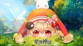 《星界神話》緋彈兔兔 櫻桃 - 萌力來襲!