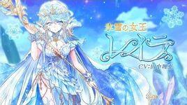 「星界神話」星霊・レイラ