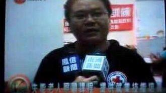 高雄縣紅十字會「照顧服務員訓練」之新聞採訪報導