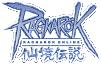 《仙境傳說 Online》臺灣 Wiki | twRO Wiki