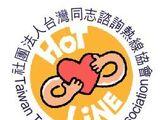 台灣同志諮詢熱線協會