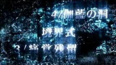 Kara no Kyoukai PV - anime trailer